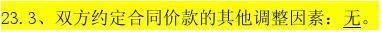 零星改造工程施工合同范本091128