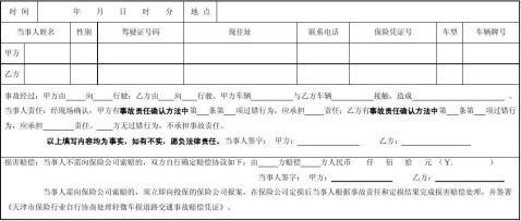 天津市机动车轻微车损交通事故当事人自行协商处理协议书