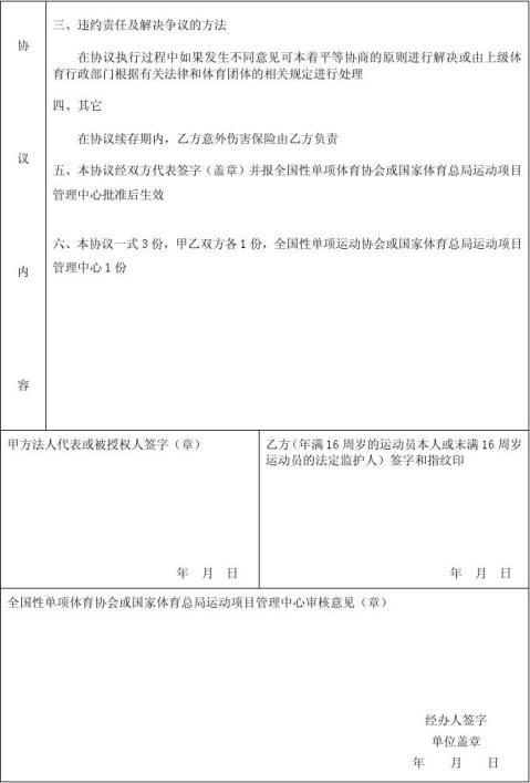 运动员代表资格协议书样表