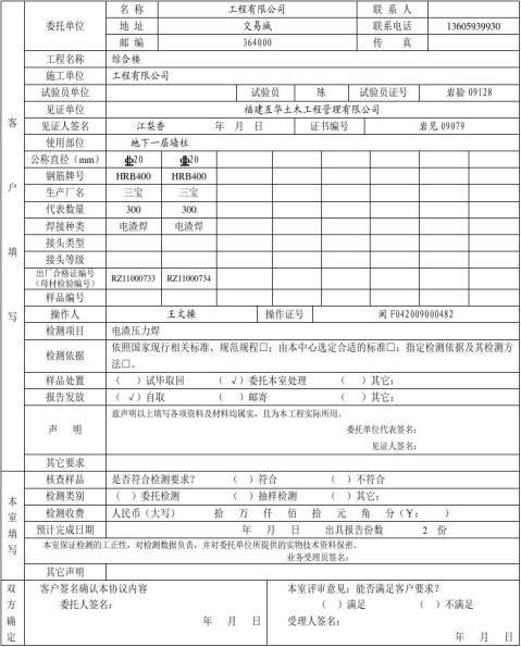 委托检测协议书电渣焊