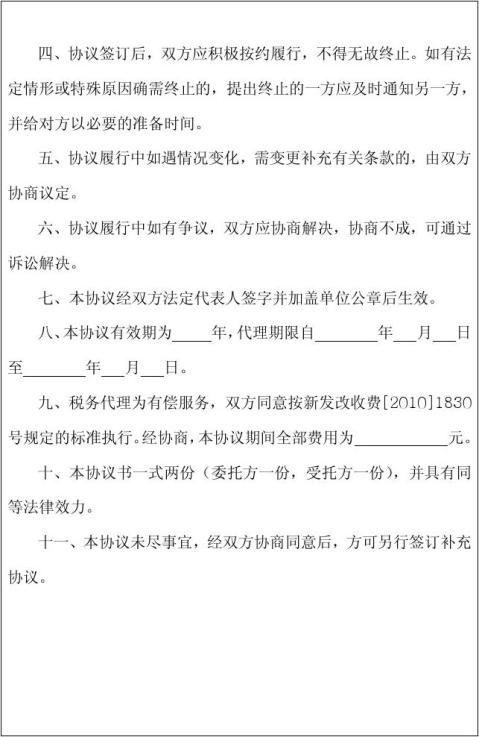 税务代理协议书