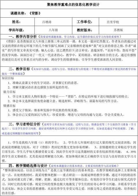 吕增涛教学设计含课件模板