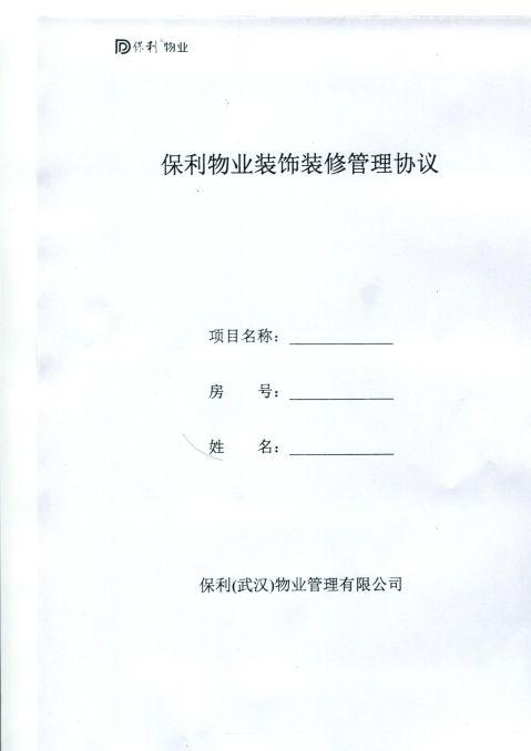 保利物业装饰装修管理协议
