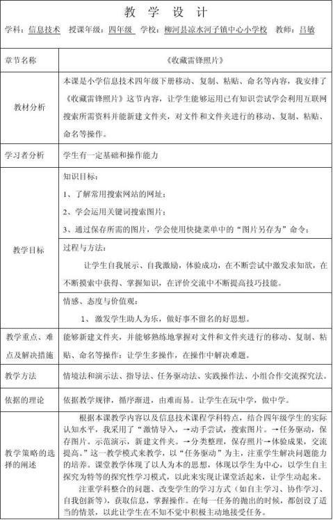 吉林省柳河凉水中心校吕敏收藏雷锋照片教学设计