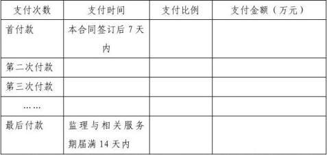 建设工程监理合同