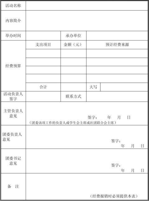 板报设计策划书