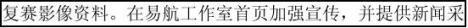 中国民航大学第五届闪亮之星校园歌手大赛策划书