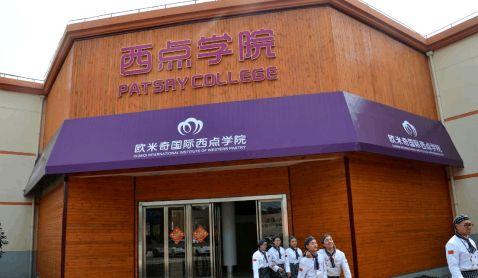 20xx上海新东方烹饪学校学费