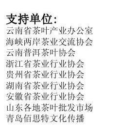 20xx第12届山东国际茶博会暨紫砂展邀请函