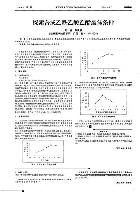 探索合成乙酰乙酸乙酯最佳条件