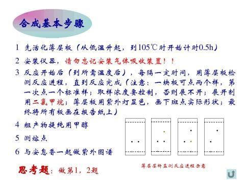 安息香衍生物二苯乙二酮的合成及表征