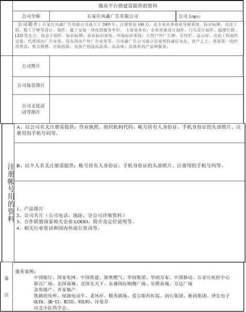 石家庄风淼广告有限公司简介