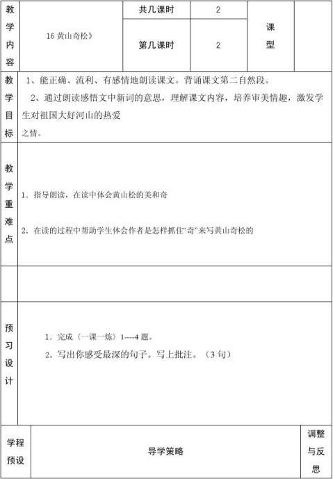 黄山奇松课时教学设计2