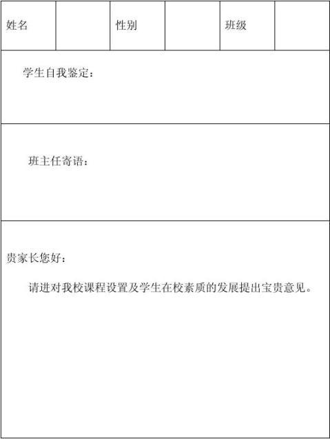 xxxx学学生鉴定表