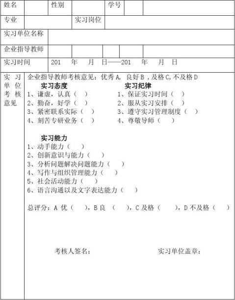 学生校外实习鉴定表
