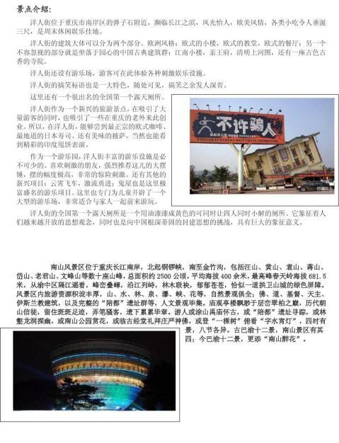 重庆旅游攻略