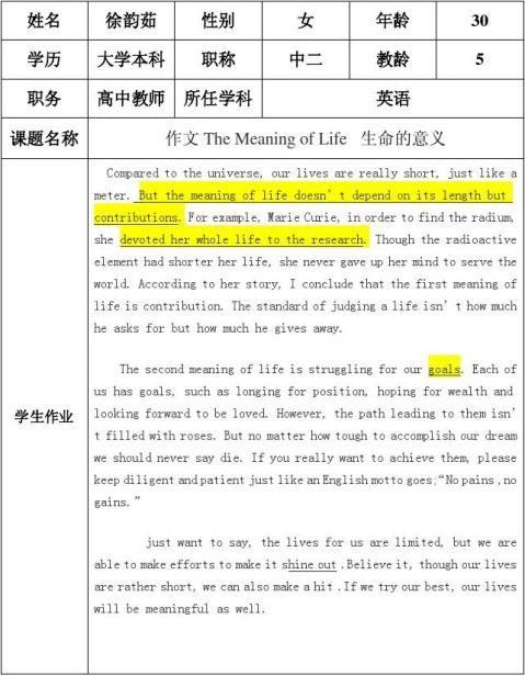 我心目中的好老师感言徐韵茹