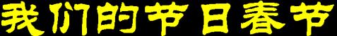 我们的节日春节799A4新年春节电子小报成品欢度春节手抄报模板新年快乐电子简报传统节日板报