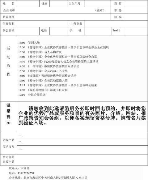 易物中国电子邀请函
