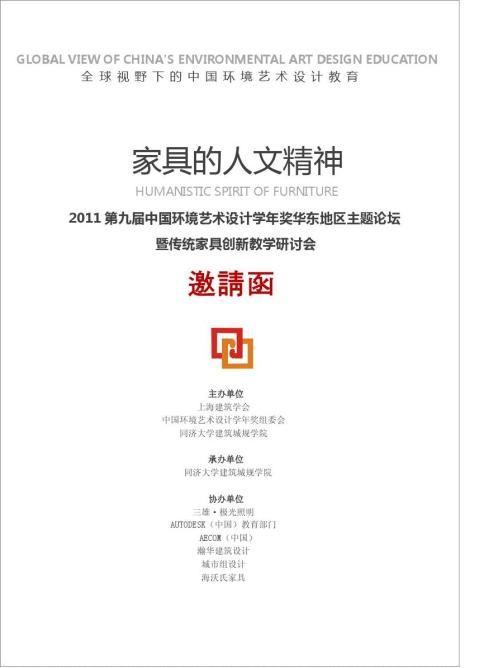 20xx0423环艺设计学年奖华东论坛邀请函同济大学