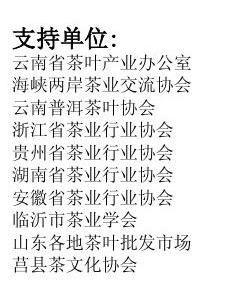 山东国际济南茶文化博览会邀请函茶博会