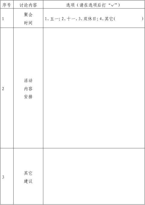同学聚会30周年邀请函