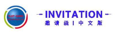 上海国际物联网产业展览会暨研讨会邀请函