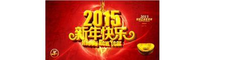 20xx年新年祝福视频拍摄