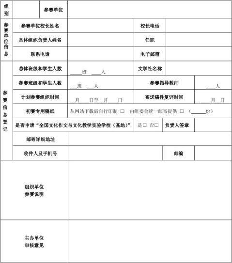 会国家第七届文化作文大赛征稿通知