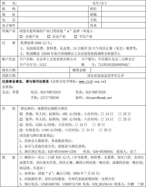 第五届中国国际会展文化节暨20xx中国会展年会邀请函