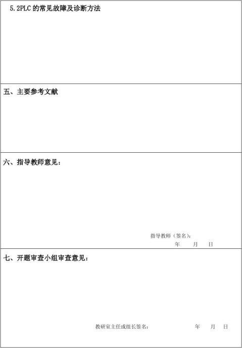 开题报告jsp