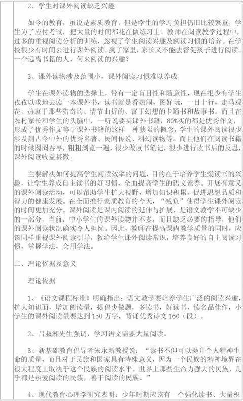临潼区基础教育小课题研究结题报告