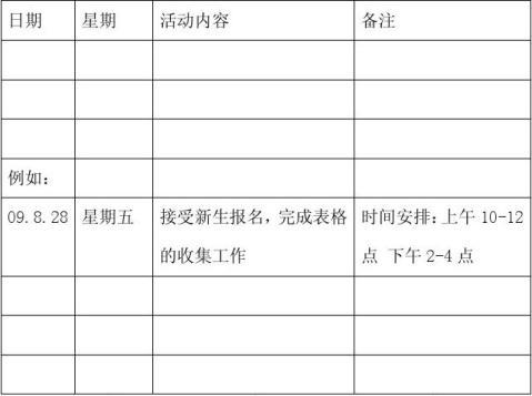 大学生活动策划书模板