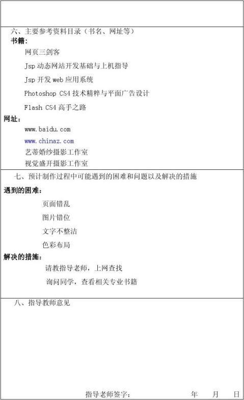 网站项目设计策划书