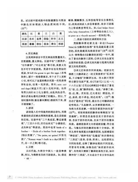 从汉英习语看中西文化的差异及其翻译