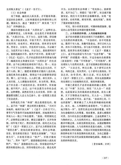 谈儒家的和谐思想