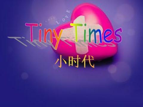 TinyTimes小时代