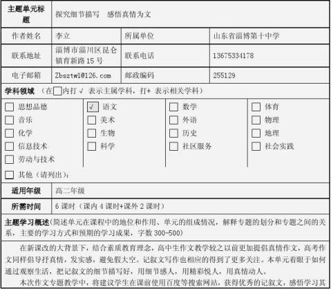 山东省淄博高中20xx20xx学年高二语文探究细节描写感悟真情为文主题单元设计