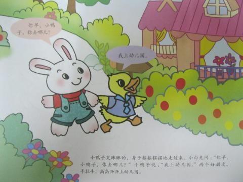 高高兴兴上幼儿园
