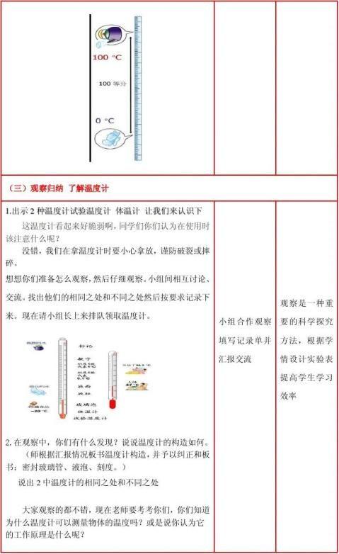 温度与温度计教学设计