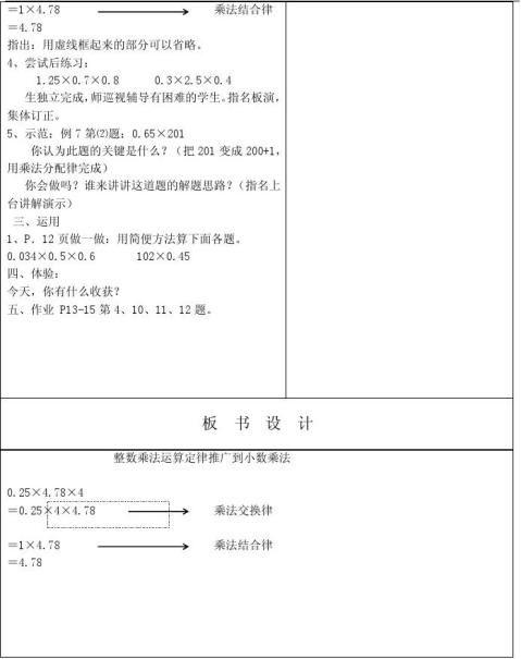 整数乘法运算定律推广到小数乘法教案教学设计