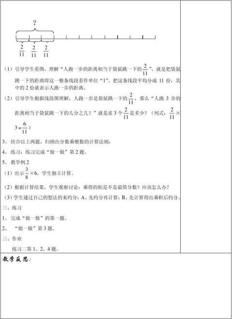 人教版六年级数学上册分数乘整数教案