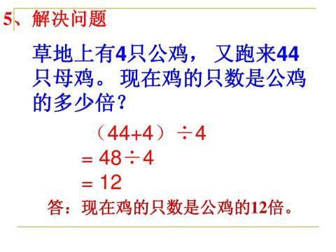 除数是一位数商是两位数的笔算除法