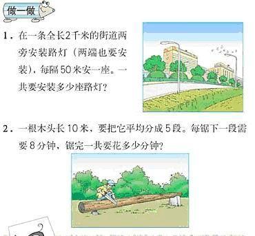 植树问题二教学设计