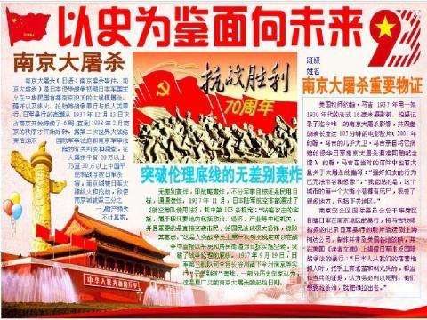 阅兵小报集锦一纪念抗战胜利70周年大阅兵观后感小报