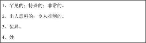16黄山奇松教案苏教版五年级语文上册