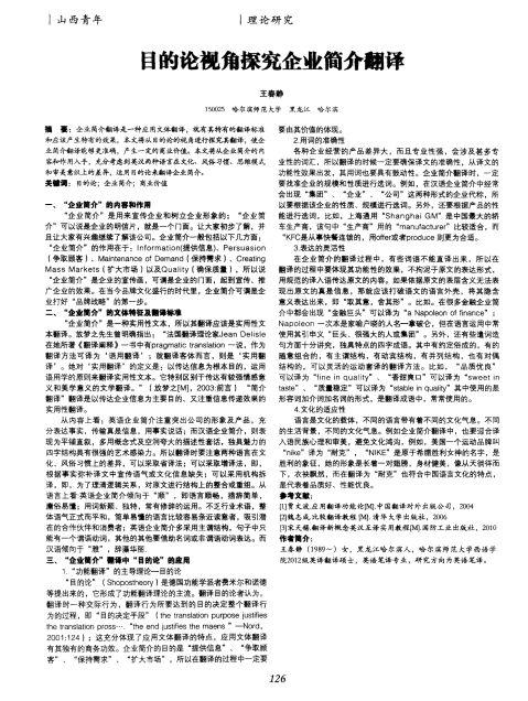 目的论视角探究企业简介翻译