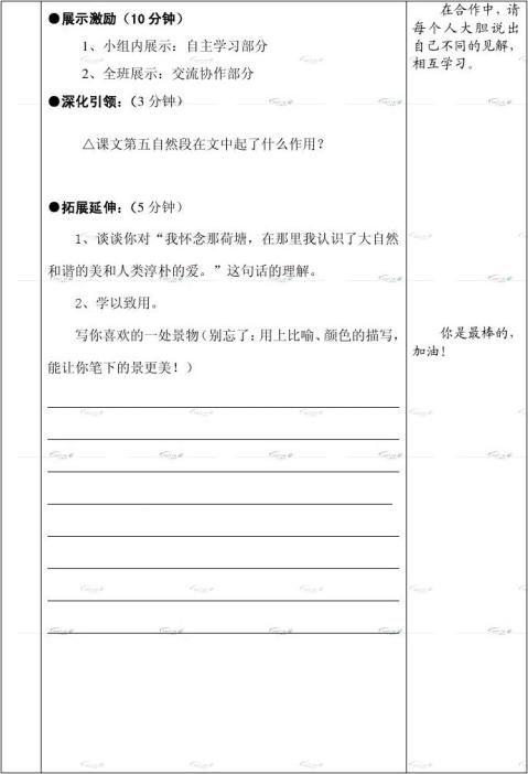 北师大版六年级语文上册第五单元荷塘旧事优秀导学案