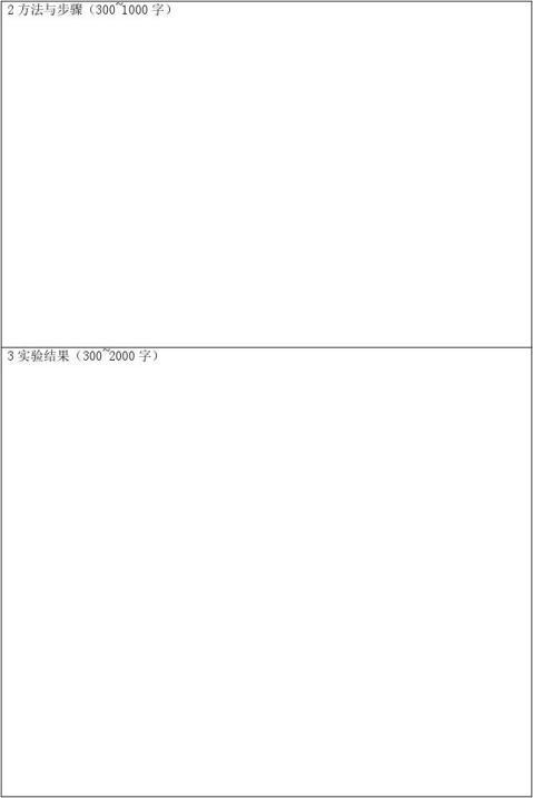 实验心理学实验报告格式模板