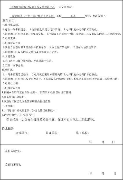 天津市建设工程安全监督抽查整改结果报告